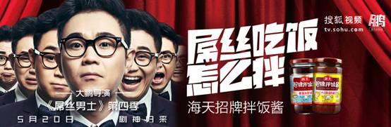 屌丝男士第三季搜狐_搜狐视频自制节目《屌丝男士》自开播以来点击量已经