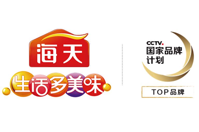 酿造中国好味道,海天入选2019CCTV央视国家品牌计划