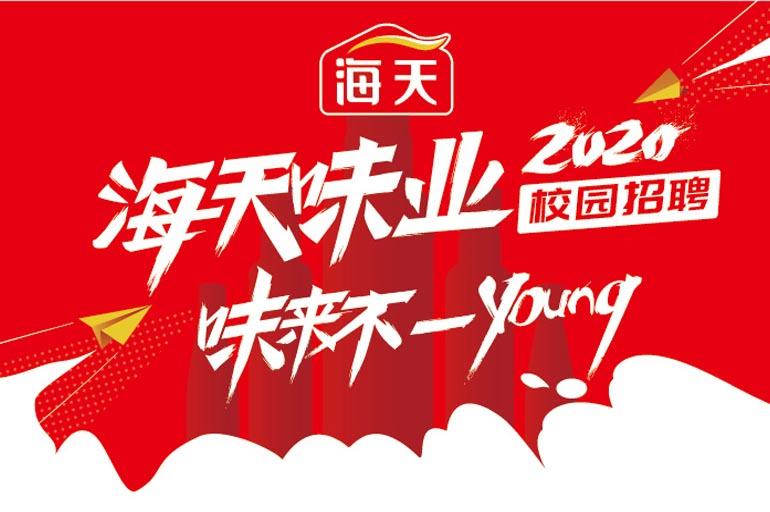 味来不一YOUNG!12bet官网味业2020校园招聘全面启动!