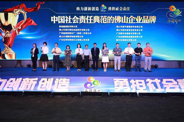 """威廉希尔app下载获颁""""中国社会责任典范的佛山企业品牌"""""""