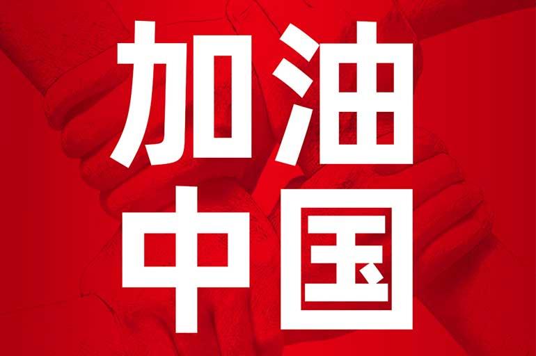 海天味业首批向广东省钟南山医学基金会捐赠1000万元