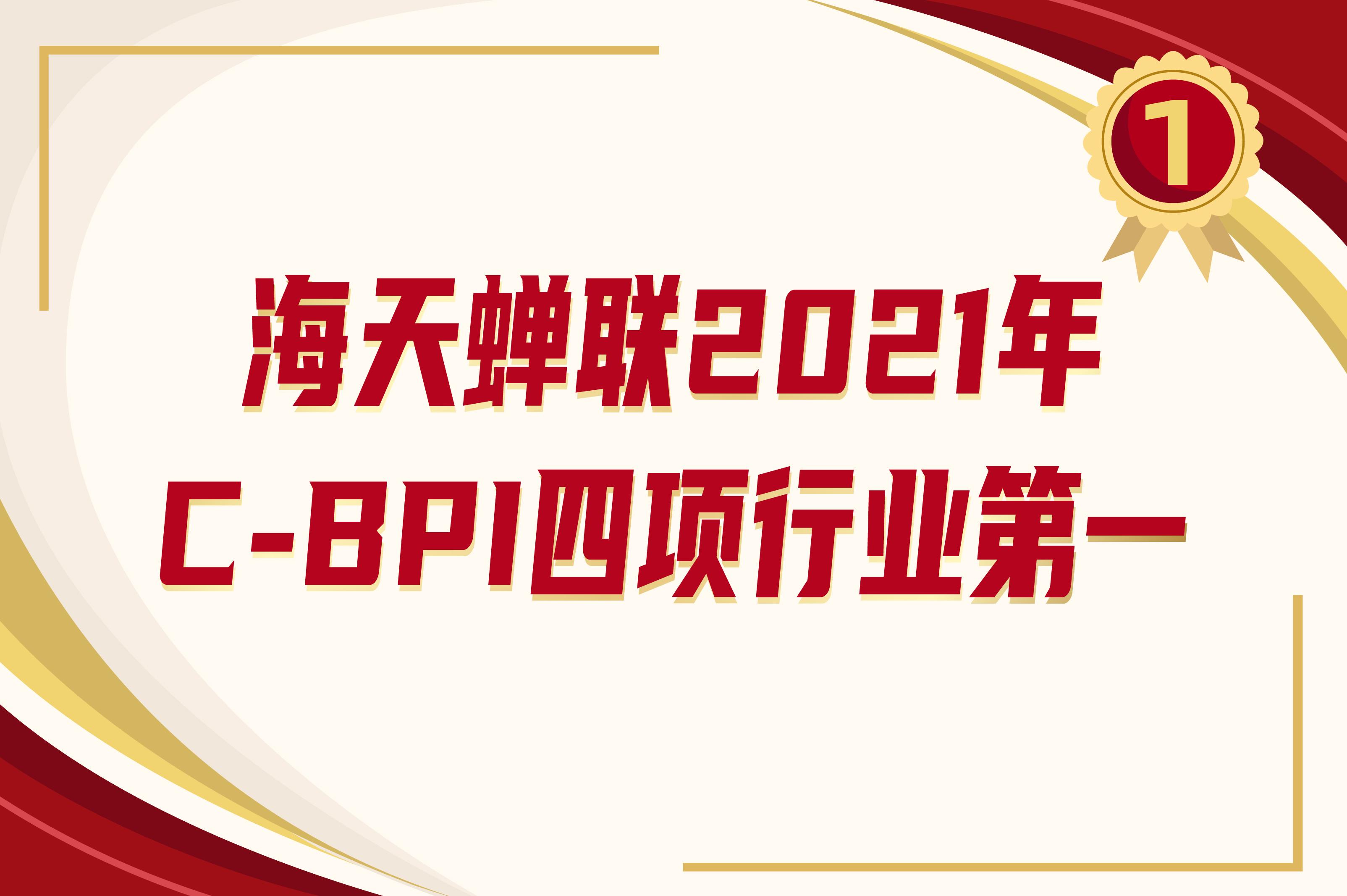 产品赋能品牌蓬勃发展,beplay体育官网网站味业再获2021C-BPI四项行业第一