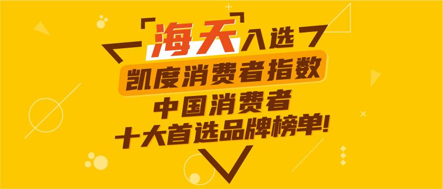 最新出炉!beplay体育官网网站入选凯度消费者指数中国消费者十大首选品牌榜单!